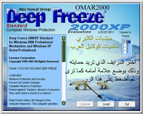 deep freeze 2000xp