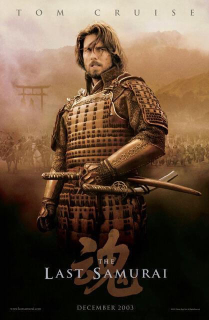 samuraibanner