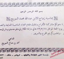 دعوة زواج قديمة