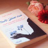 كتاب نساء اعتنقن الإسلام