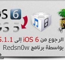 برنامج Redsn0w