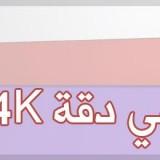 دقة 4K