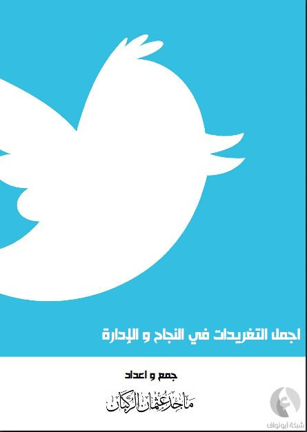 أجمل التغريدات
