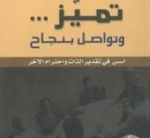كتاب تميز وتواصل بنجاح