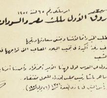 تنازل الملك فاروق عن الحكم
