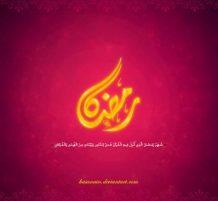 رمضان الخيرات