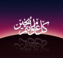 رمضان شهر الله