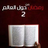 رمضان من حول العالم 2