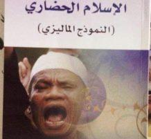 الإسلام الحضاري