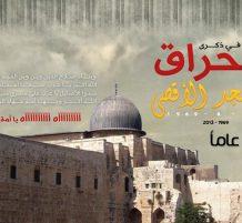 ذكرى إحراق المسجد الأقصى