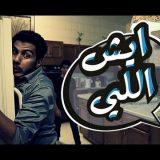 #ايش_اللي