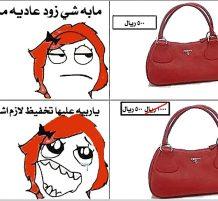 المرأة والتسوق