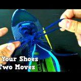 ربط رباط حذائك بأسرع طريقة