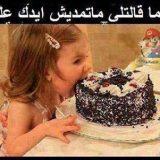 طفلة والكيكة
