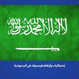 إحصائيات مستخدمي فيسبوك في السعودية