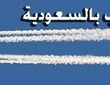 تفريق السحب في السعودية