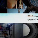 صور العام 2013 للفضاء الخارجي