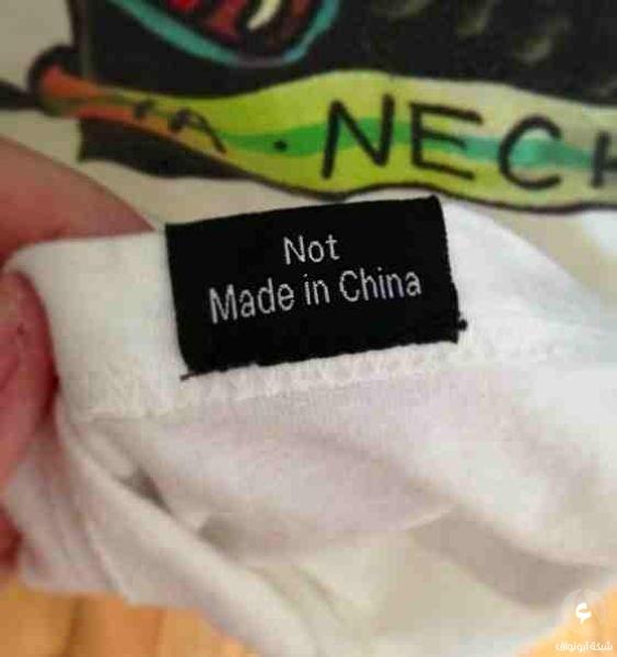 ليست صناعة صينية