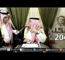 صاحي أشكل 204 تصريف المواطنين