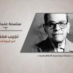 علماء الأمة (6) أمير الرواية العربية نجيب محفوظ