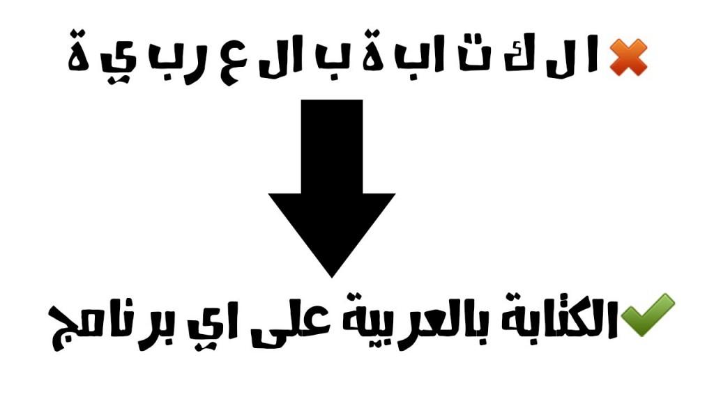 اللغة العربية على أي برنامج