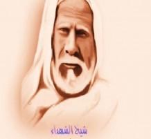 عمر المختار أسد الصحراء