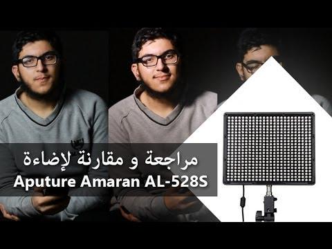 مراجعة لإضاءة Aputure Amaran AL 528S