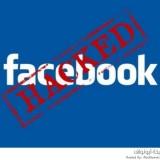 إختراق الفيسبوك