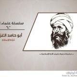 أبو حامد الغزالي