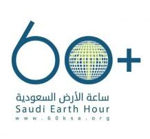 ساعة الأض السعودية