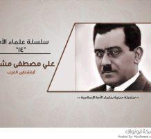 أينشتاين العرب