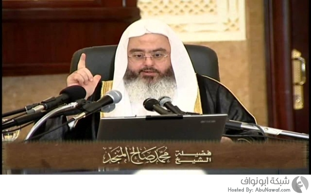 محمد بن صالح المنجد
