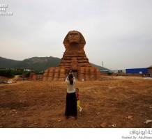 أبو الهول في الصين