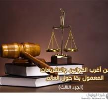 أغرب القوانين والتشريعات