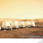 مشروع (Mars One) ... مشروع سيأخذ البشرية إلى كوكب المريخ عام 2023 في رحلة بلا عودة وذلك لإنشاء مستوطنات دائمة مؤهلة و مستقرة و مصممة لاستقبال طاقم من رواد الفضاء كل سنتين