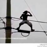 شاب يرقص على أسلاك الكهرباء