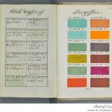 كتاب خلط الألوان