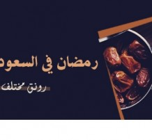 رمضان في السعودية