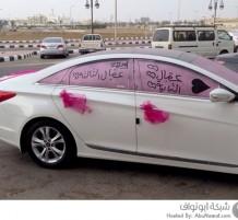 سيارة العريس
