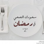 سحورك الصحي في رمضان 2