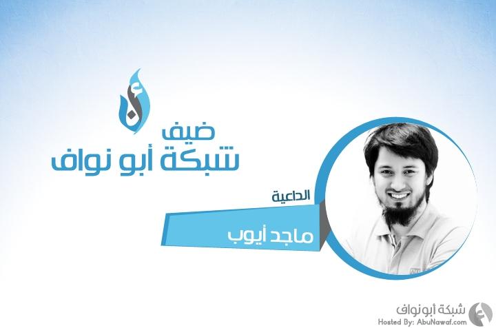 ضيف أبو نواف الداعية الشاب ماجد أيوب
