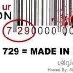 منتج إسرائيلي