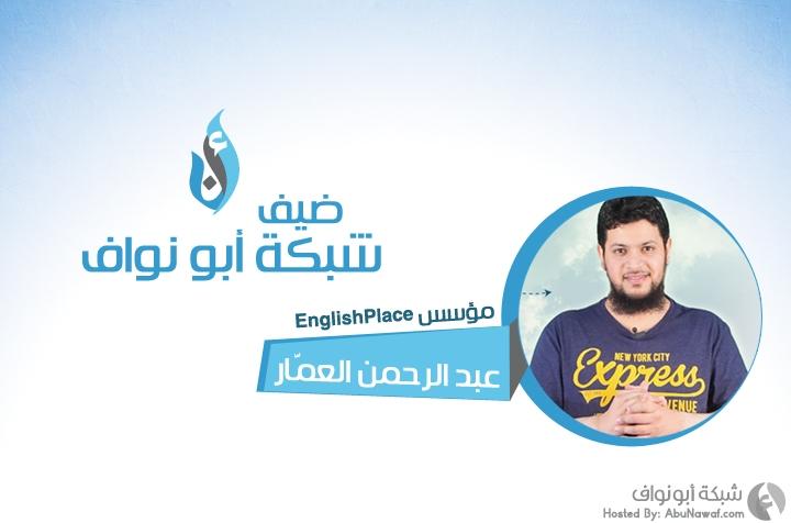 عبد الرحمن العمّار