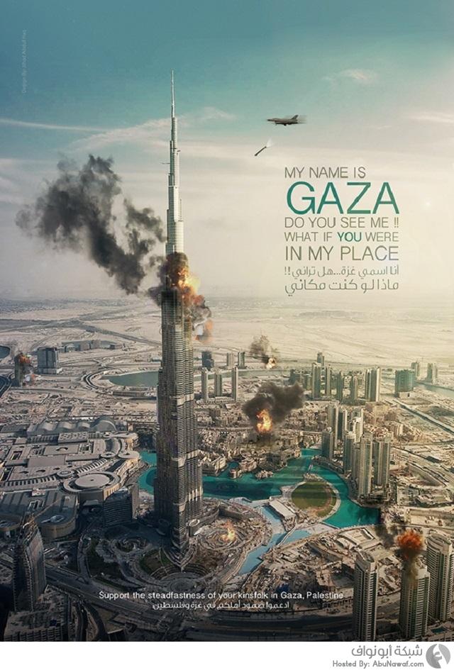 ماذا لو كنت مكاني غزة