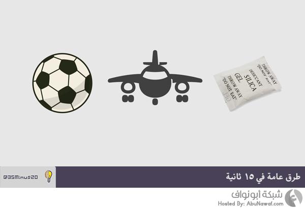 تاريخ الكرة وسبب فتح نوافذ الطائرة لأعلى والأكياس التي تكون مع الملابس