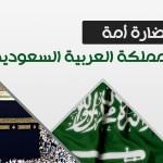 حضارة أمة - المملكة العربية السعودية