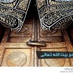 سنن حج بيت الله الحرام