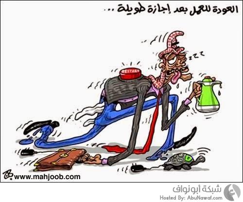 كاريكاتير العودة للعمل