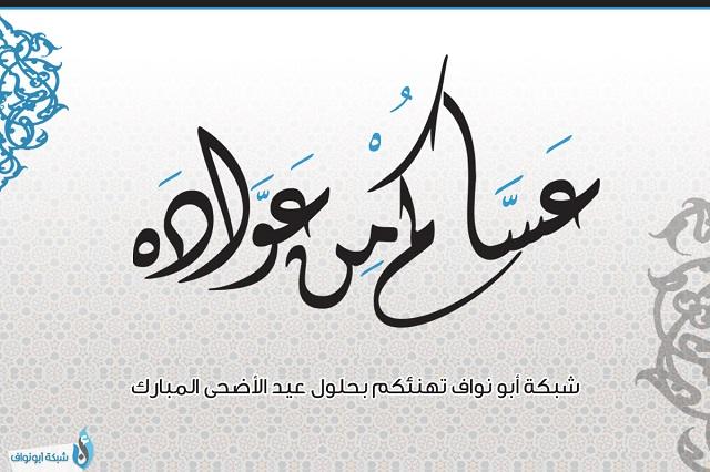تهنئة شبكة أبو نواف