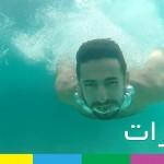 مذكرات تلفاز 11 من شوارع جدة